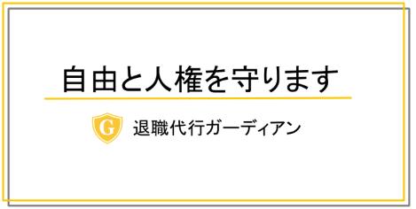 退職代行:東京労働経済組合
